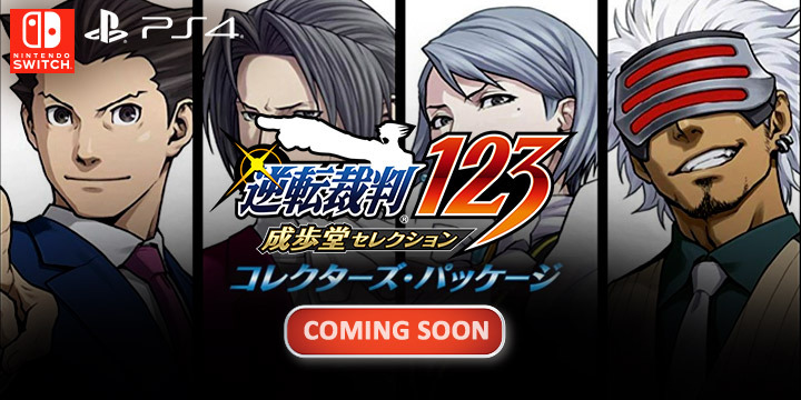 Gyakuten Saiban 123: Naruhodo Selection, Phoenix Wright: Ace Attorney Trilogy, Ace Attorney, 逆転裁判123 成歩堂セレクション, Capcom, Nintendo Switch, Switch, PS4, PlayStation 4, Japan, gameplay, features, release date, price, trailer, screenshots