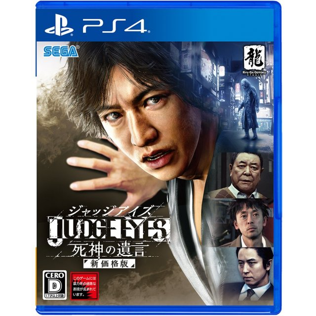 Yakuza: Like A Dragon, Yakuza Like A Dragon, Sega, asia, japan release date, gameplay, features, ps4, playstation 4, English Dub, rumor, news, update, Yakuza 7