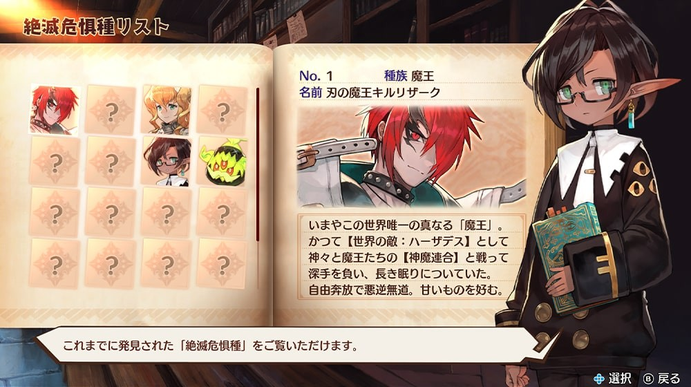 Maglam Lord, Demon Lord, Switch, Nintendo Switch, PS4, PlayStation 4, Japan, release date, price, pre-order, Trailer, Screenshots, D3 Publisher, Felistella