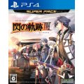 The Legend of Heroes: Trails of Cold Steel III (Super Price) DOUBLE COINS