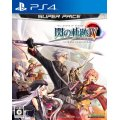 The Legend of Heroes: Trails of Cold Steel IV (Super Price) DOUBLE COINS
