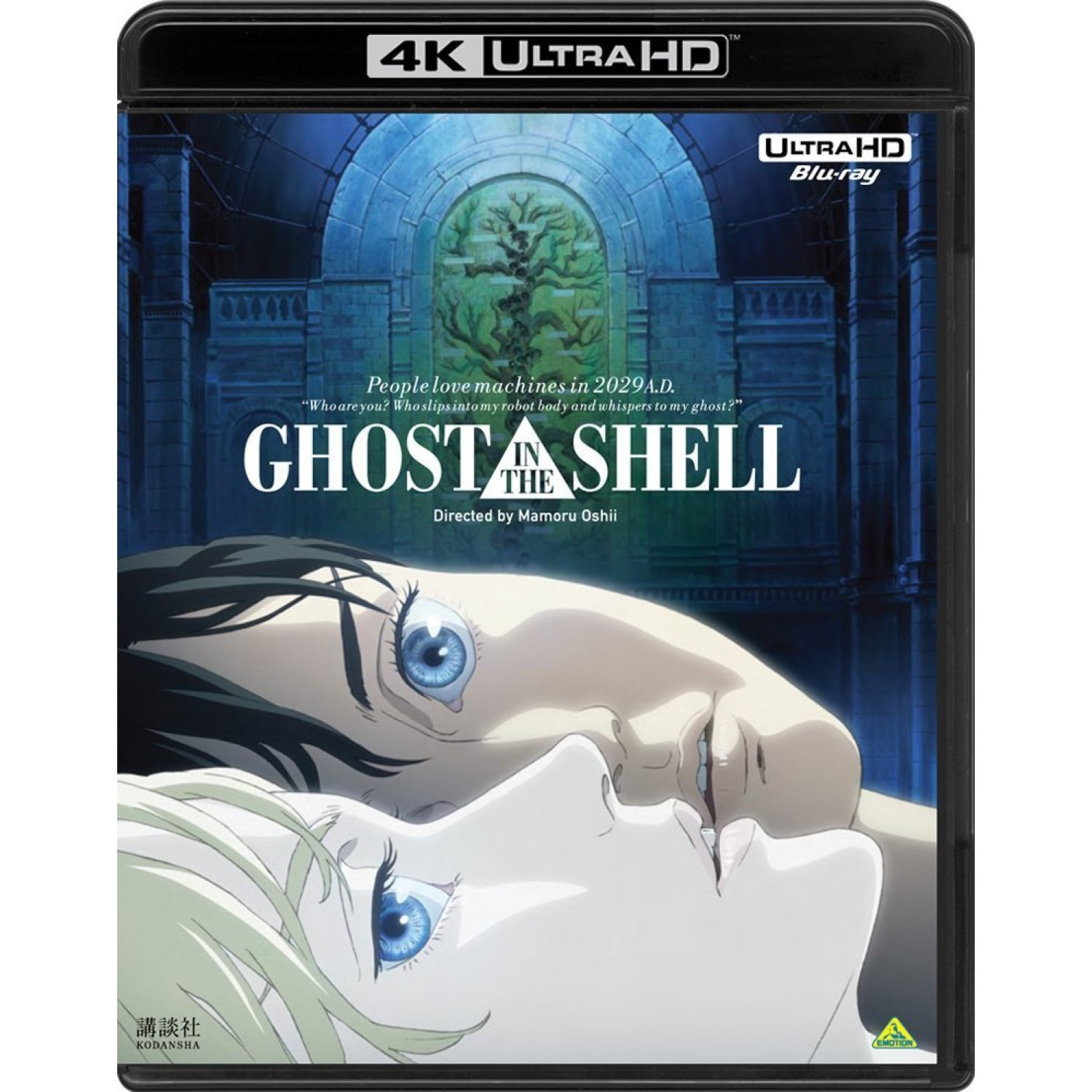 Ghost In The Shell Innocence 4k Ultra Hd Blu Ray Set Limited Pressing