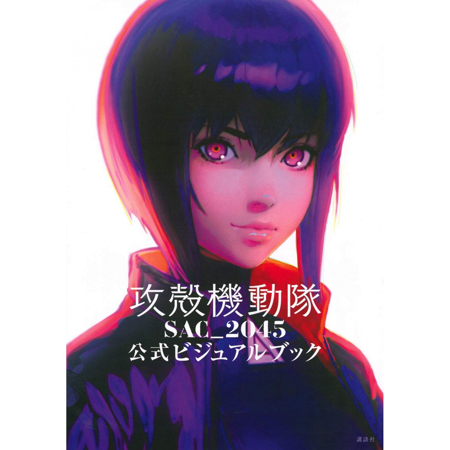Ghost In The Shell Sac 2045 Official Visual Book