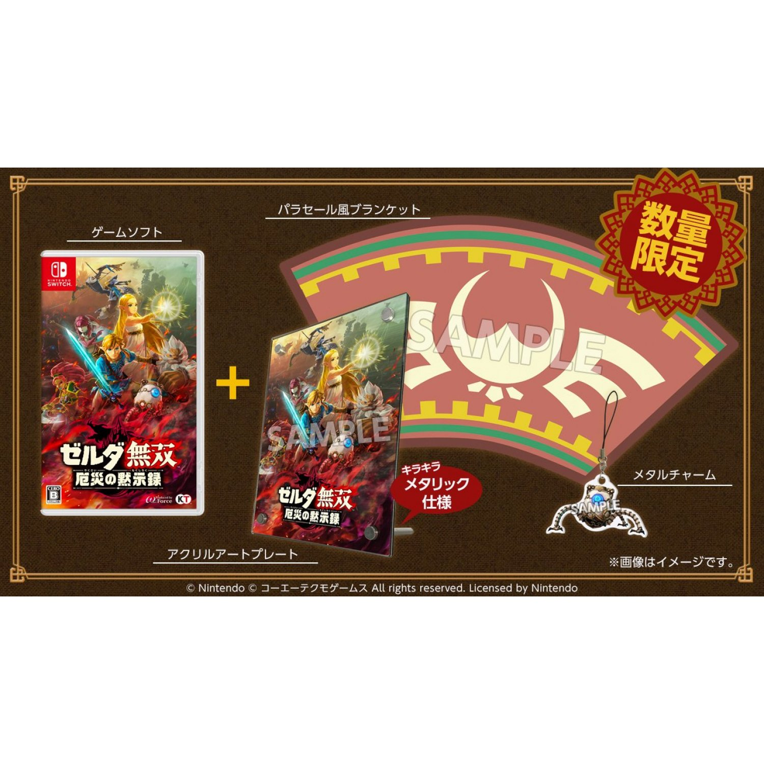 Hyrule Warriors Age Of Calamity Treasure Box Limited Edition