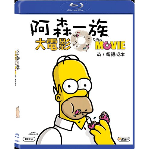 The Simpsons Movie English Cantonese Dub Version