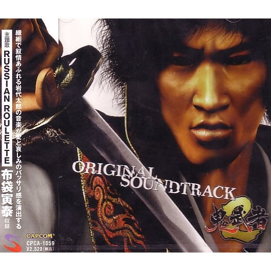 Onimusha 2 Original Soundtrack