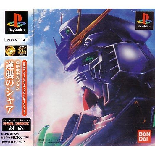 Mobile Suit Gundam Char S Counterattack
